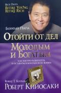 Роберт Кийосаки - Отойти от дел молодым и богатым обложка книги