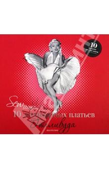 Sew Iconik. 10 легендарных платьев Голливуда - Лиз Грегори