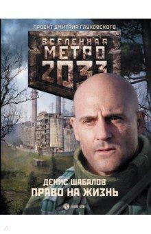 Купить Шабалов, Глуховский: Метро 2033: Право на жизнь ISBN: 978-5-17-077671-9
