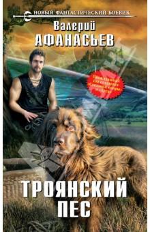 Троянский пес - Валерий Афанасьев