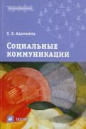 Тамара Адамьянц: Социальные коммуникации: учебное пособие для вузов