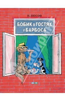 Бобик в гостях у Барбоса - Николай Носов