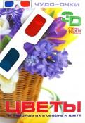 Цветы. 3D