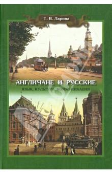 Англичане и русские. Язык, культура, коммуникация - Татьяна Ларина
