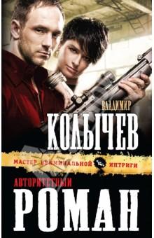 Авторитетный роман - Владимир Колычев
