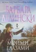Барбара Делински: Моими глазами