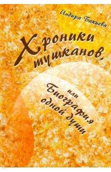 Хроники тушканов, или Биография одной души - Индира Бакиева