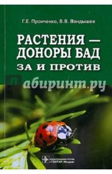 Растения - доноры БАД. За и против - Пронченко, Вандышев