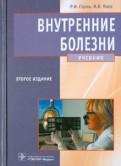 Стрюк, Маев: Внутренние болезни. Учебник. 2е издание