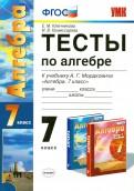 Ключникова, Комиссарова: Тесты по алгебре. 7 класс. К учебнику А.Г. Мордковича