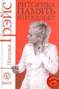 Наталья Грэйс - Риторика, память, интеллект (+CD) обложка книги