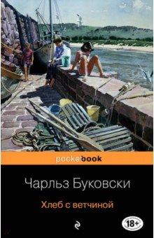 Хлеб с ветчиной - Чарльз Буковски
