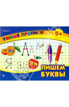Пишем буквы - Наталия Леонова