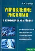 Алексей Волков: Управление рисками в коммерческом банке. Практическое руководство