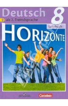 Немецкий язык. Второй иностранный язык. 8 класс. Учебник. ФГОС - Аверин, Джин, Рорман, Ризу