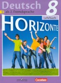 Аверин, Джин, Рорман: Немецкий язык. Второй иностранный язык. 8 класс. Учебник. ФГОС