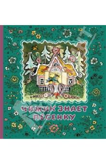 Купить Чижик знает песенку. Русские народные потешки ISBN: 978-5-903979-79-0