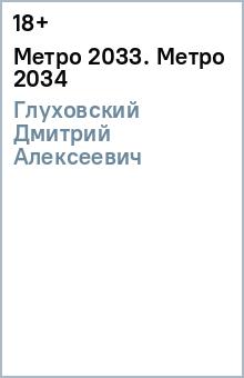 Метро 2033» читать онлайн книгу автора дмитрий глуховский в.