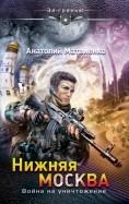 Анатолий Матвиенко: Нижняя Москва. Война на уничтожение