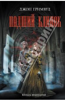 Купить Джон Гримвуд: Падший клинок ISBN: 978-5-699-62227-6