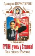 Дмитрий Верхотуров: Путин, учись у Сталина! Как спасти Россию