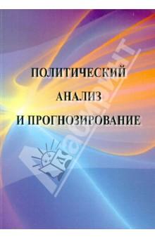 Политический анализ и прогнозирование. Учебное пособие - Карадже, Деева, Асонов