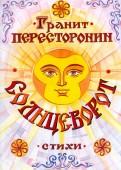 Гранит Пересторонин - Солнцеворот обложка книги