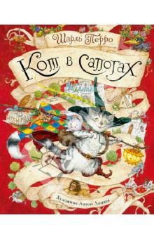 Купить Шарль Перро: Кот в сапогах ISBN: 978-5-389-05783-8