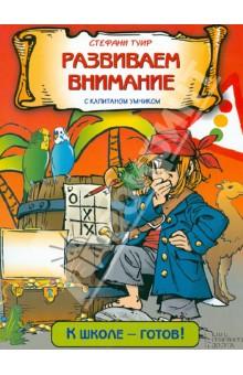 Развиваем внимание с капитаном Умником - Стефани Туир