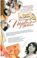 Ольга Агурбаш - Первая жена обложка книги