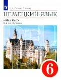 Радченко, Хебелер: Немецкий язык. 2й год обучения. 6 класс. Вертикаль. ФГОС (+CD)