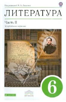 Литература. 6 класс. Учебник в 2-х частях. Часть 2. ФГОС - Ладыгин, Нефедова, Зайцева, Сорокин