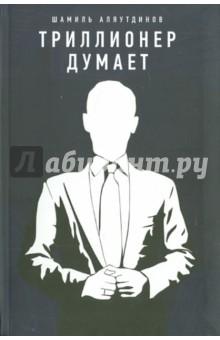 Триллионер думает - Шамиль Аляутдинов