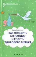 Ольга Сикирина: Как победить бесплодие и родить здорового ребенка