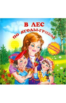 Купить В лес по ягоды-грибы ISBN: 978-5-222-19716-5