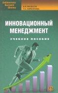 Якобсон, Кириллова: Инновационный менеджмент. Учебное пособие