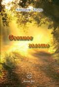 Александр Хохорь - Осеннее золото: Стихи. обложка книги