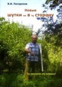 Виктор Погорелов: Новые шутки не в ту сторону!