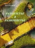 Вячеслав Лихоманов - Разнолетье в разноцветье. Стихи обложка книги