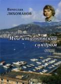 Вячеслав Лихоманов - Мой итальянский синдром. Стихи обложка книги