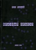 Юрий Климов - Брачный оракул: Классификация мужей и жен в браке обложка книги