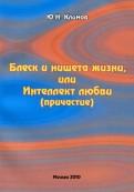 Юрий Климов: Блеск и нищета жизни, или Интеллект любви (причастие)