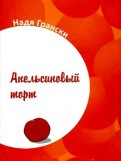 Надя Грански: Апельсиновый торт