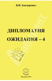 Дипломатия ожидания - 4 - Вадим Бондаренко