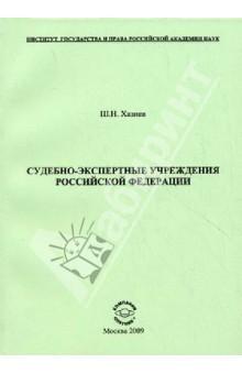 Купить Шамиль Хазиев: Судебно-экспертные учреждения Российской Федерации ISBN: 978-5-9973-0574-1