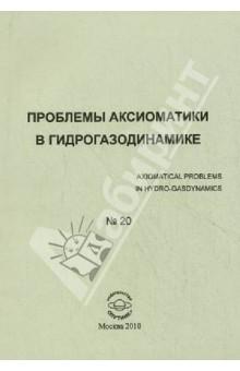 Проблемы аксиоматики в гидрогазодинамике. Сборник статей. № 20