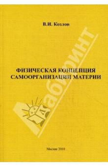 Физическая концепция самоорганизации материи - Владимир Козлов