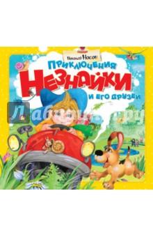 Приключения Незнайки и его друзей - Николай Носов