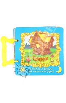 Купить Теремок ISBN: 9785889443483