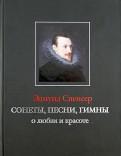 Эдмунд Спенсер - Сонеты, песни, гимны о любви и красоте обложка книги